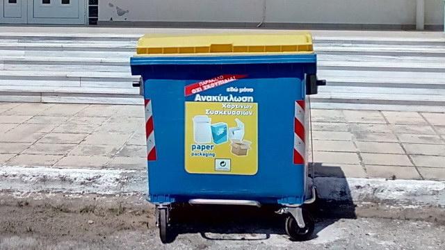 Ανακύκλωση χαρτιού/χαρτονιού στην Ορεστιάδα και τοποθέτηση νέων κάδων με κίτρινο καπάκι