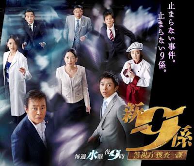 Sinopsis Keishicho Sosa Ikka 9 Gakari Season 5 (2010) - Serial TV Jepang
