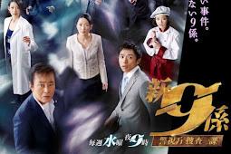 Keishicho Sosa Ikka 9 Gakari Season 5 (2010) - Japanese TV Series