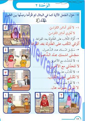 8. Sınıf Arapça Meb Yayınları Ders Kitabı Cevapları Sayfa 48