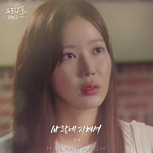 Gilme – Lovers in Bloom OST Part.13