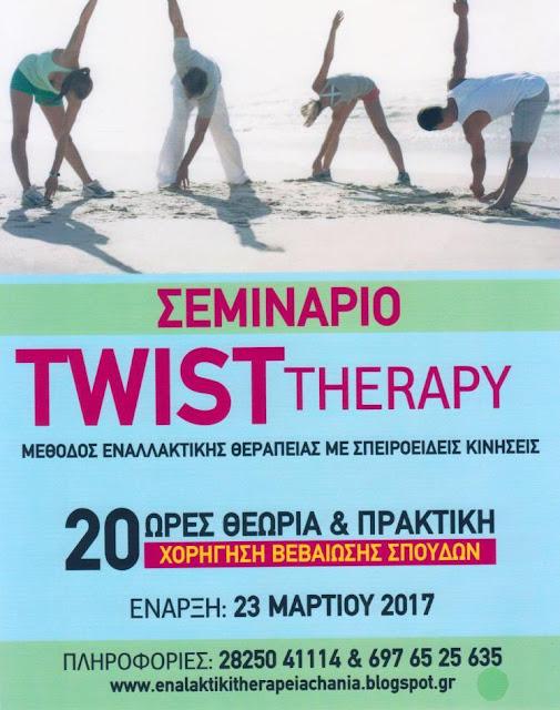 Μαθήματα Twist Therapy τον Μάρτιο στα Χανιά