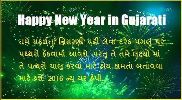 Happy New Year Wishes 2017 in Gujarati
