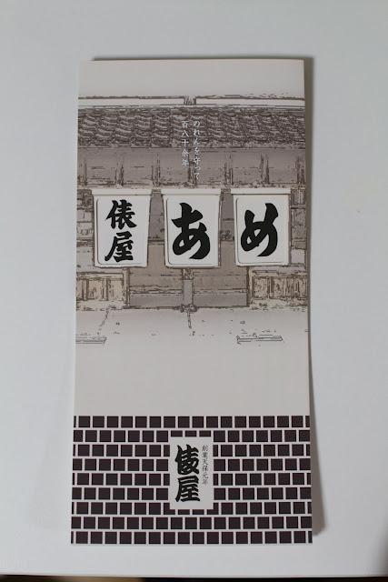 俵屋カタログ1