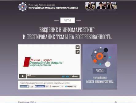 http://www.iozarabotke.ru/2015/04/prostaya-model-info-marketinga.html