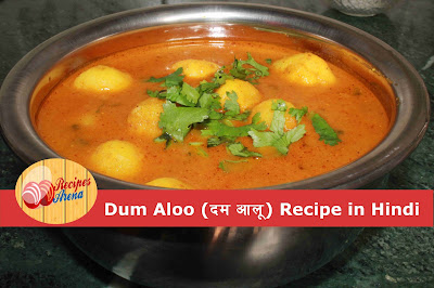 Dum Aloo Recipe in Hindi image