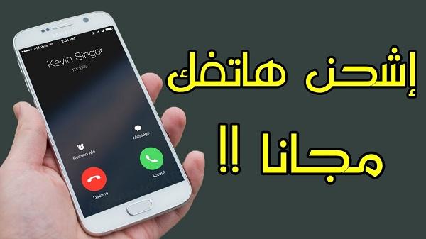 كيفية شحن رصيد الهاتف مجانا  من تطبيق DENT