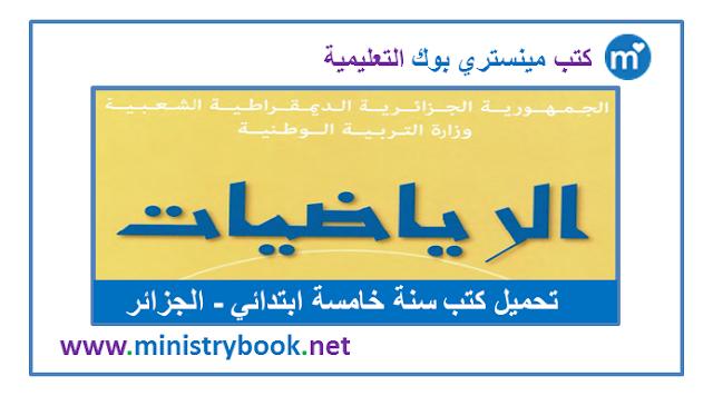 كتاب الرياضيات للسنة الخامسة ابتدائي 2020-2021-2022-2023