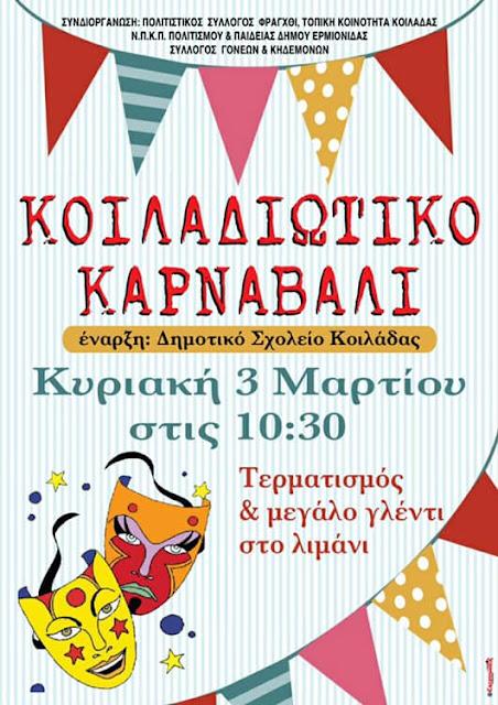 Κοιλαδιώτικο Καρναβάλι στις 3 Μαρτίου