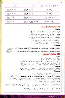 بطاقات رائعة المتتاليات eshamel-suite_Page7.