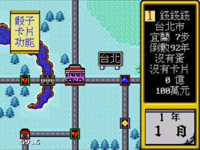 【MD】台灣大亨,擲骰子開公車的大富翁經營遊戲!