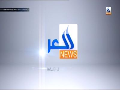 Iraqia News - Nilesat Frequency