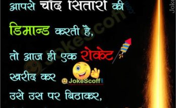 Diwali Funny Sms In Hindi