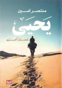 رواية يحيى القزاز pdf