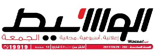 جريدة وسيط الأسكندرية عدد الجمعة 29 سبتمبر 2017 م