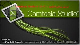 شرح ،كيفية ،تحميل ،تفعيل ،تعريب ،برنامج ،كامتزيا ،ستوديو ،Camtasia، Studio ،مدى، الحياة