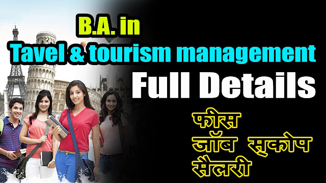 BA in travel and tourism management course details in Hindi | career tips in Hindi