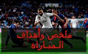 أهداف مباراة ريال مدريد وهويسكا في الدوري الإسباني