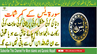 Surah Yaseen Ki Fazeelat | Surah Yaseen Ki Barkat | Surah Yaseen K Kamalat | Islamic Wazaif
