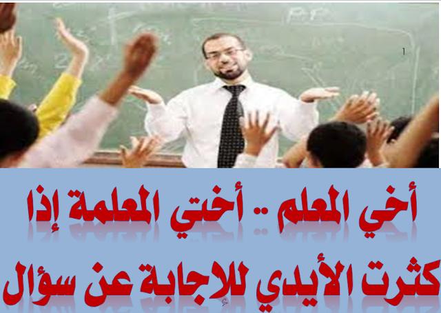 أخي المعلم .. أختي المعلمة إذا كثرت الأيدي للإجابة عن سؤال !