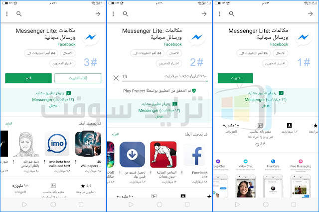 Download Messenger Lite Free