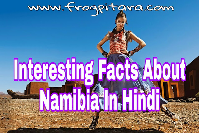 Namibia Facts In Hindi