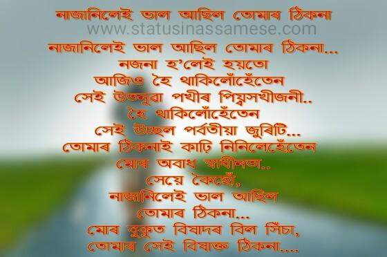 Assamese Sad Status Image | নাজানিলেই ভাল