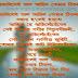 Assamese Sad Status Image | নাজানিলেই ভাল আছিল তোমাৰ ঠিকনা
