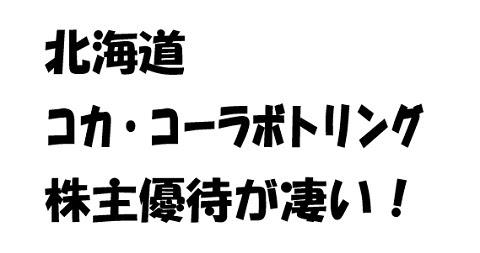 北海道コカ・コーラボトリングが株主優待拡充。これまでの ...