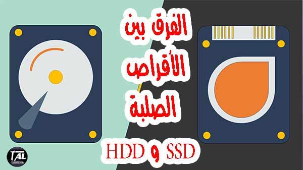 الفرق بين الأقراص الصلبة SSD و HDD