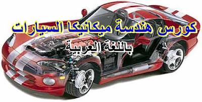 دورة ميكانيكا السيارت الحديثة بالعربي