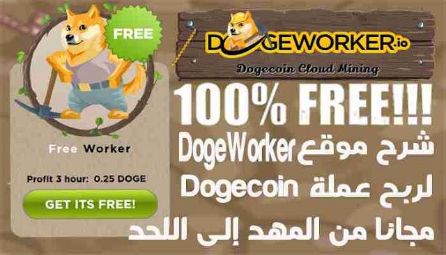 شرح موقع DogeWorkerلربح عملة Dogecoin مجانا من المهد الى اللحد