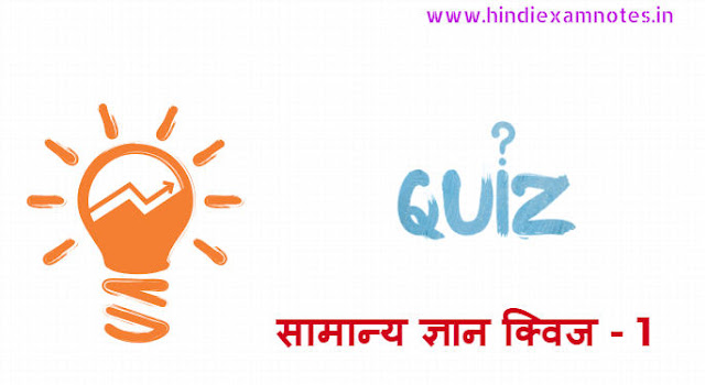 Multiple Choice General Knowledge Quiz in Hindi - 1