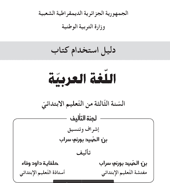 دليل كتاب اللغة العربية للسنة الثالثة إبتدائي الجيل الثاني 2017/2018