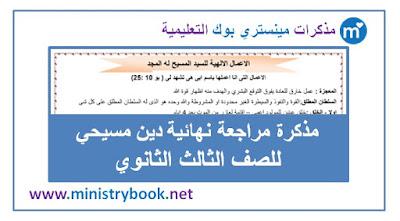 مذكرة مراجعة نهائية دين مسيحي للصف الثالث الثانوي 2019-2020-2021