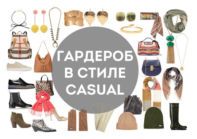 Капсульный гардероб в повседневном стиле Casual- аксессуары