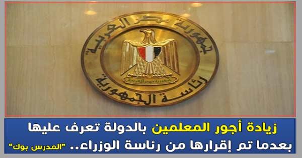 زيادة أجور المعلمين بالدولة تعرف عليها بعدما تم إقرارها من خلال رئيس مجلس الوزراء شريف إسماعيل