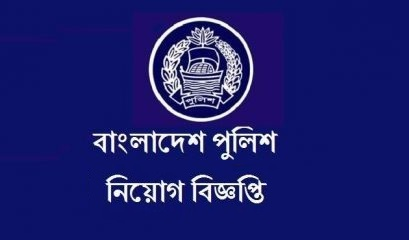 Recruitment notice to the SI, the physical examination from April 28, 2019, OnlineBD.info