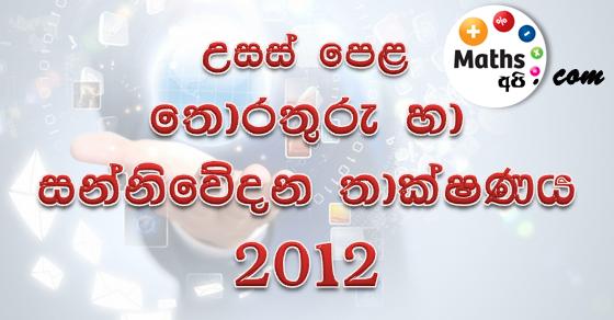 Advanced Level ICT 2012