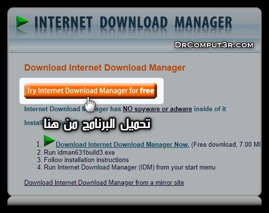 برنامج انترنت داونلود مانجر مع الكراك