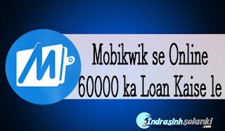 Loan_kaise_lete_hai