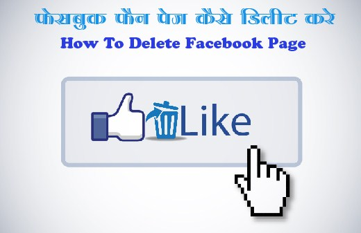 facebook-like-page-ko-delete-kaise-kare-in-hindi
