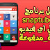 SnapTube Vip تطبيق بسيط لتنزيل أي فيديو بطريقة بسيطة وسريعة النسخة المدفوعة مجاناً