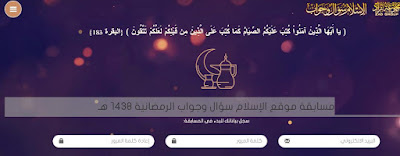 مسابقة موقع الإسلام الرمضانية لذا العام 2018