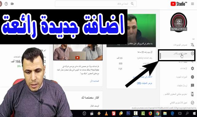 اداة حقوق الطبع والنشر فى اليوتيوب