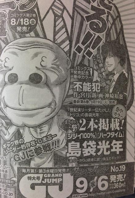 Grand Jump, Mitsutoshi Shimabukuro, Jijii 100%, Half Time, Manga, Actu Manga,