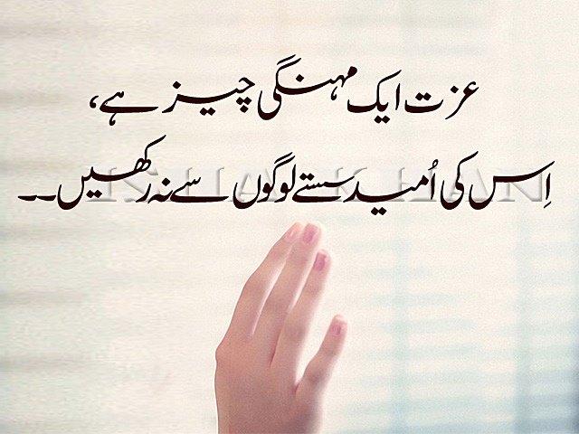 Urdu Quotes, Aqwal-e-Zareen