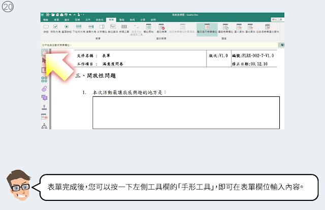 按一下左側工具欄的「手形工具」後,即可在表單欄位輸入內容。
