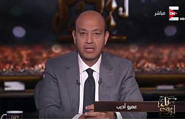برنامج كل يوم حلقة الإثنين 11-9-2017 مع عمرو أديب و تحليل لحادث العريش الذي ادي لاستشهاد 18 من الشرطة - الحلقة 3 الموسم 2