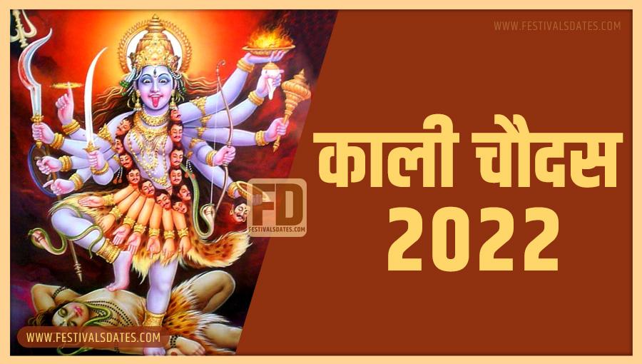 2022 काली चौदास पूजा तारीख व समय भारतीय समय अनुसार